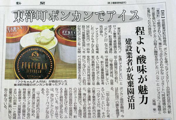 フクちゃんFARMが高知新聞で紹介されました